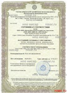 Сертификация археологии iso_9001