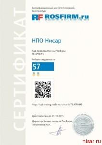 Сертификация археологии РосФирм